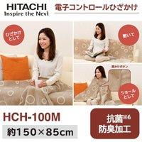 日立(HITACHI) 電気ひざかけ毛布 HCH-100M  【送料込み】【数量限定】 ●電子コント...