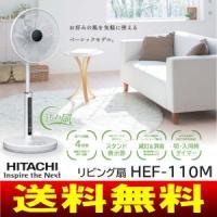 ※製品は新品未使用ですが、箱に「キズ・汚れ」がある商品です。  日立 リビング扇 HEF-110M(...