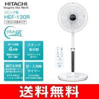 日立(HITACHI) リビング扇風機 うちわ風 リモコン付きタイプ HEF-120R  【数量限定...