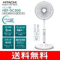 ※製品は新品未使用ですが、箱に「キズ・汚れ」がある商品です。  日立(HITACHI) 扇風機 リビ...