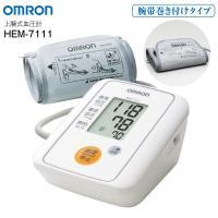 【送料込み】【台数限定】 ●基本機能に絞った上腕血圧計 ●ボタンが少ないので操作が簡単 ●最大30回...