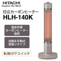 日立(HITACHI) カーボンヒーター HLH-130K  【送料込み】【数量限定】 ●500W・...