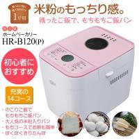 Hi-Rose(ハイローズ) ホームベーカリー HR-B120P  【送料込み】【数量限定】 ●1斤...
