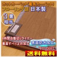 日本製(国産)だから安心の温もりをお届けします。三京 表面防水加工なので、汚れてもサッと水拭きができ...
