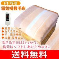 電気敷き,電気しき毛布として使うなら、ダブルサイズでも使用できます。(ダブルサイズ電気敷き毛布)  ...