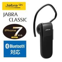 Bluetooth 対応のスタンダードなヘッドセット JABRA CLASSIC  【数量限定】【送...