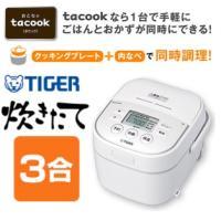 JBU-A551(W)/JBUA551W[ホワイト]  タイガー(TIGER) 炊きたて tacoo...