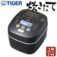 タイガー 土鍋圧力IH炊飯ジャー JKX-V3 JKX-V103(KU) [アーバンブラック]  【...
