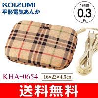 【数量限定】【送料無料】  コイズミ(KOIZUMI) 平形電気あんか 温度調節3段階 KHA-06...