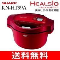 KN-HT99A(R)/KNHT99A (送料無料)HEALSIO ヘルシオ ホットクック(水なし自...