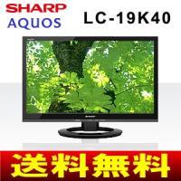 AQUOS LC-19K40-B [19インチ ブラック系]  【数量限定】【送料込み】 ●寝室など...