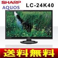 AQUOS LC-24K40-B [24インチ ブラック系]  【数量限定】【送料込み】 ●寝室など...
