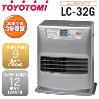 トヨトミ 灯油ファンヒーター LC-32G(S) [LC32GS]  【数量限定】【送料込み】 スタ...