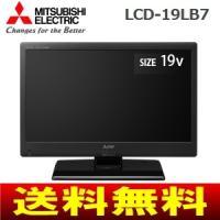 三菱 液晶TV LCD-19LB7(B)(LCD19LB7B)  【数量限定】 ネットワーク機能も充...