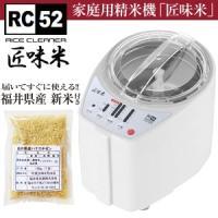 玄米のおまけ付き精米機 家庭用 道場六三郎監修 匠味米 山本電気 MB-RC52W(ホワイト)+玄米