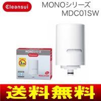 MONOシリーズ MDC01SW  【数量限定】【送料込み】 ●三菱レイヨンのMONOシリーズに対応...