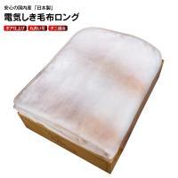 電気毛布(日本製)  【数量限定】【送料込み】 ちょっと大きめロングサイズ。(約180×約85cm)...