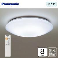 パナソニック シーリングライト LED 8畳~6畳 調光 リモコン付 LED照明器具 天井照明 昼白色 Panasonic シーリング(8畳用)調光