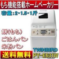 PY-E631(PYE631)(TWINBIRD)米粉対応 パン焼き機、パン焼き器  【送料込み】【...