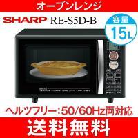 オーブンレンジ RE-S5D(B) [RES5DB] [RE-S5D-B]  【数量限定】【送料込み...