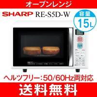 オーブンレンジ RE-S5D(W) [RES5DW] [RE-S5D-W]  【数量限定】【送料込み...