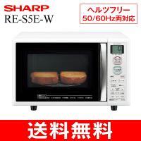 オーブンレンジ RE-S5E(W) [RES5EW] [RE-S5E-W]  【数量限定】【送料込み...