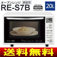 【送料無料】【数量限定】 オーブンレンジ RE-S7B(W) [RES7BW]  ●油を使わないヘル...