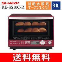 【数量限定】【送料無料】  シャープ(SHARP) 過熱水蒸気オーブンレンジ 容量31L レッド系 ...