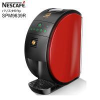 ネスカフェ バリスタ 本体 バリスタ50 コーヒーメーカー ネスレ バリスタfifty レッド色 SPM9634-R