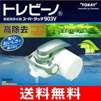 【数量限定】【送料込み】 東レ(TORAY) トレビーノ スーパータッチ903V 家庭用浄水器 SX...