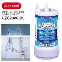 【UZC2000】三菱ケミカル クリンスイ・cleansui クリンスイ U-1 アンダーシンク浄水...