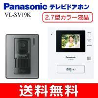 【数量限定】【送料無料】  パナソニック(PANASONIC) カラーテレビドアホン 2.7型カラー...