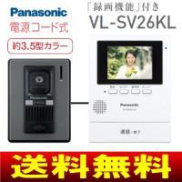 【数量限定】【送料無料】 テレビドアホン VL-SV26KL  ●3.5型ワイドカラー液晶ディスプレ...