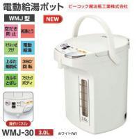 WMJ-30(W) WMJ30  [送料込み]【数量限定】  シルバーの大きな給湯ボタンが特徴。 ●...