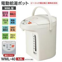 WML-40(W)WML40 Peacock(ピーコック魔法瓶工業)  【数量限定】【送料無料】  ...