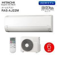 日立 ルームエアコン RAS-AJ22K 白くまくん AJシリーズ 6畳程度 RAS-AJ22K(W)