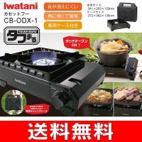 イワタニ カセットコンロ アウトドア カセットフー タフまる 風に強い 専用キャリングケース付 岩谷産業 Iwatani CB-ODX-1