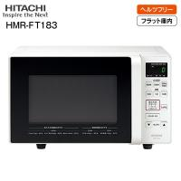 日立 電子レンジ ヘルツフリー 単機能 フラット庫内 17L HMR-FT183-W HITACHI HMR-FT183(W)