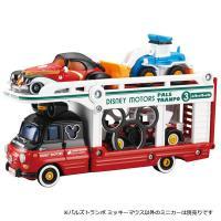 ディズニーモータースを3台積載できる、キュートなキャリアカーが新車で登場!  ヘッド部分はダイキャス...