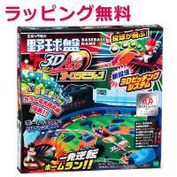 商品名:EPT-06147 ボードゲーム 野球盤 3Dエース オーロラビジョン サイズ:W43×D7...