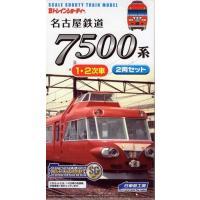 Bトレインショーティー  名鉄7500系 1・2次車 (2両セット)   名古屋鉄道7500系電車は...