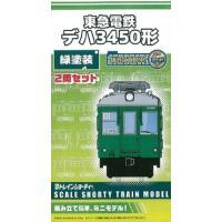 Bトレインショーティー  東急電鉄デハ3450形(緑塗装) 2両セット  東急デハ3450形は193...
