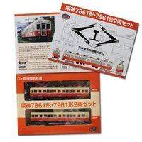 鉄道コレクション 阪神7861形・7961形2両セット  現在阪神武庫川線でワンマン運行されている人...