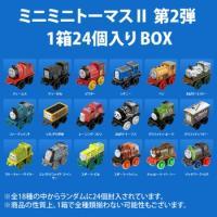 ミニミニトーマスII 第2弾(18種類) 24袋 コレクションセット DFJ15-989B    あ...