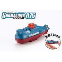 超小型!赤外線コントロール 超小型潜水艦 サブマリナー075  全長75mmと超小型! リアルタイプ...