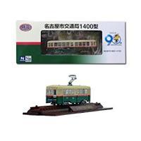鉄道コレクション 鉄コレ 名古屋市交通局 市電1400型   市電1400型は名古屋市電の標準型であ...