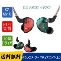 【高音質】 KZ AS10は、従来のzs10の解像度、明燈さ、ディテール表現を超えたバランスド・アー...