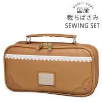 【収納バッグサイズ】 バッグ外寸:約 24×14×6cm(ハンドル含まず)  【セット内容】 ・裁縫...