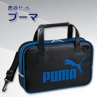 【商品サイズ】 バッグサイズ:H230×W350×D80mm  【セット内容】 ・ショルダーベルト ...