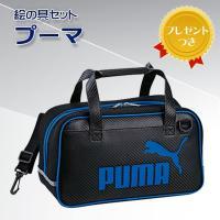 【商品サイズ】 バッグサイズ:H190×W340×D145mm  【セット内容】 ・ショルダーベルト...